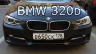 BMW 3 серии тест драйв. Обзор BMW 320d F30 2014 года   Штанга ТВ
