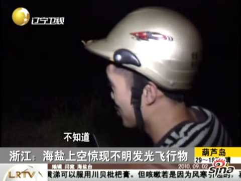 UFO Sighting In Zhejiang, China On August 31, 2010 For 3 hours.