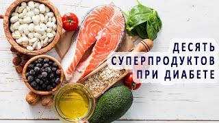 10 суперпродуктов при диабете