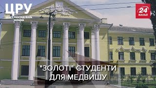 Хто привласнив гроші іноземних студентів Донецького медвишу?, ЦРУ