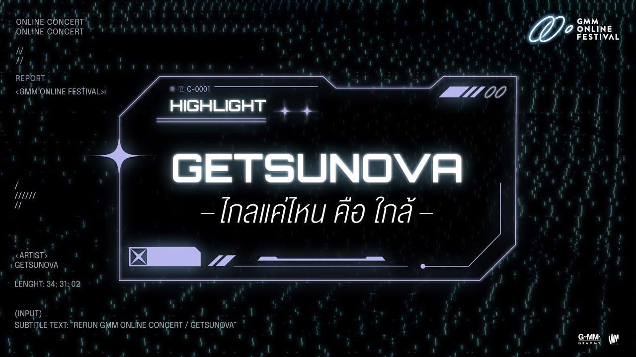 ไกลแค่ไหนคือใกล้ - GETSUNOVA [GMM Virtual Concert Highlight]