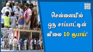 10-rupees-meal-chennai-city-unbelievable-but-true-inspirational-story-hindu-tamil-thisai