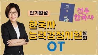 선우한국사 한국사능력검정시험 OT