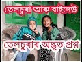 Assamese funny video/ comedy video