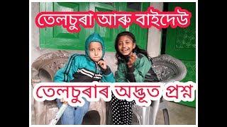 Assamese funny video/ comedy video