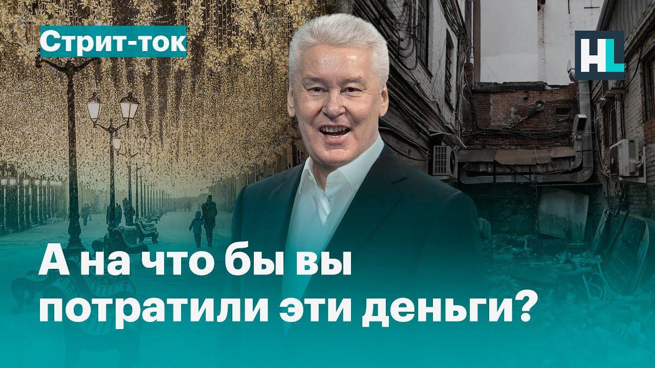 300 млрд на благоустройство: люди о бюджете Москвы
