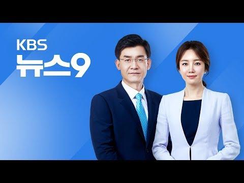 """[다시보기] 2018년 4월 19일(목) KBS뉴스9 - """"北 완전한 비핵화 의지""""…""""성공 위해 뭐든지"""""""