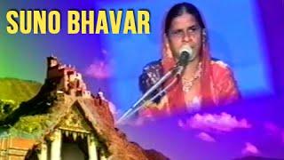 Suno Bhavar - Dholi - Hit And Awesome Kutchi Lokgeet / Folk Songs