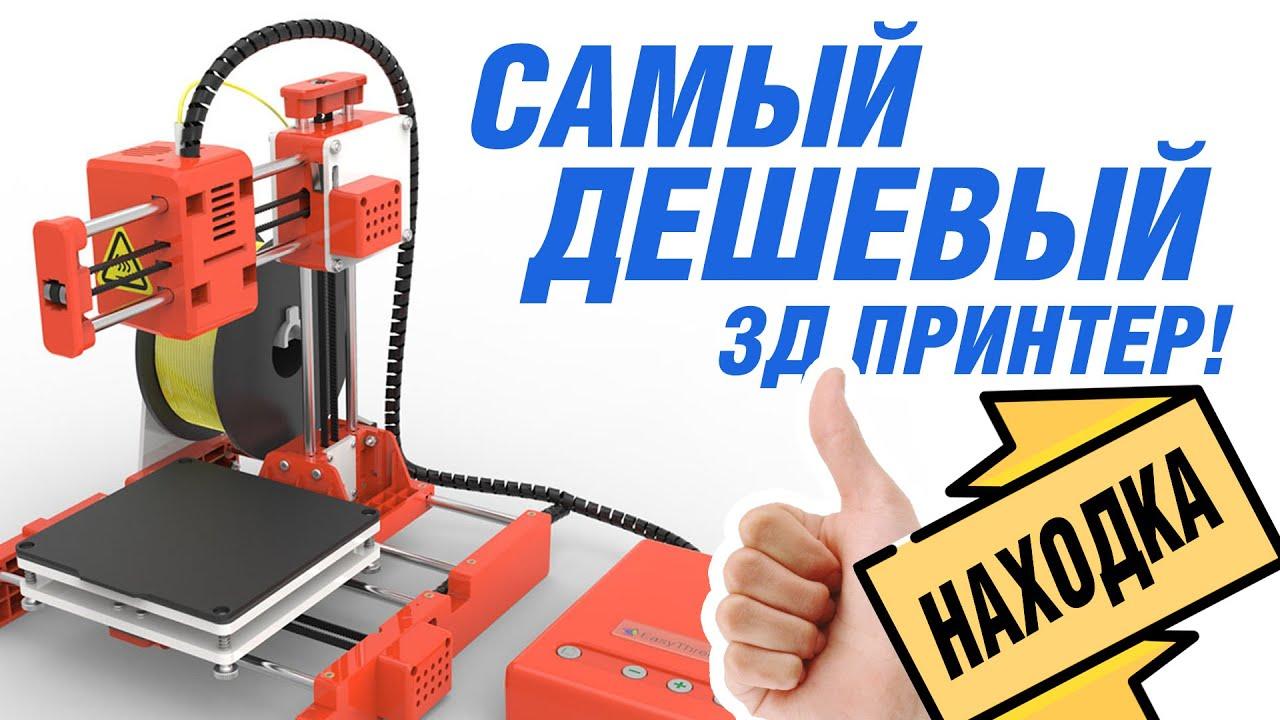 Самый дешевый 3D принтер! EasyThreed X1 - идеал для начинающих