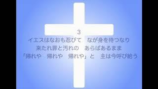 新聖歌176「イエスは汝を呼び給う」(神の招き)MIDI鍵盤によるオルガン演奏