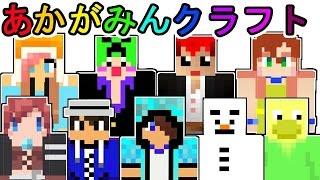 【マインクラフト】1年半ぶりに全員集合!!【あかがみんクラフト3】1 thumbnail