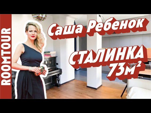 Просторная кухня гостиная в сталинке. Обзор квартиры Александры Ребенок. Дизайн интерьера Румтур 274