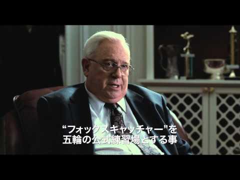 【映画】★フォックスキャッチャー(あらすじ・動画)★