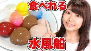 【実験】簡単!食べられる水風船ゼリー作ってみた!/ How to make Balloon Jelly thumbnail
