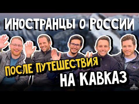 Иностранцы о России после путешествия на Кавказ/Иностранцы на Кавказе