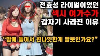 몸매 믿고 돈 쉽게 벌라다가 폭망한 여자 연예인 TOP3