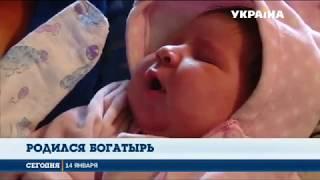 В Запорожье родился самый большой ребенок Украины
