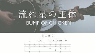 【フル】「流れ星の正体」BUMP OF CHICKEN【弾き語りcover,TAB譜,歌詞】