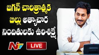 LIVE: AP GOVT To Introduce Historical Bill For Women Safety   NTV