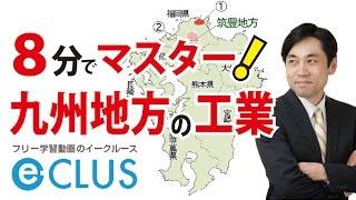 中学社会地理、九州地方の工業を学習します。 動画の続き・印刷・応用問...