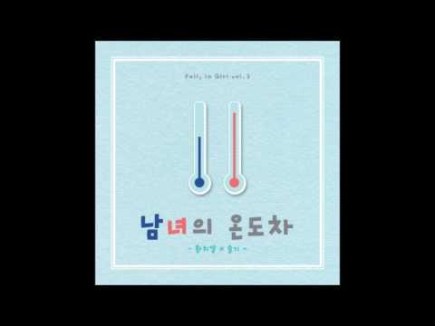 [full audio] 남녀의 온도차 (Our Story) (feat. 케이시) - 황치열, 슬기 (Hwang Chiyeul, SEULGI)