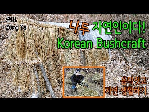 자연인 집짓기! 나무와 이엉을 이용한 부쉬크래프트 움막. Real Korean style Bushcraft Hut