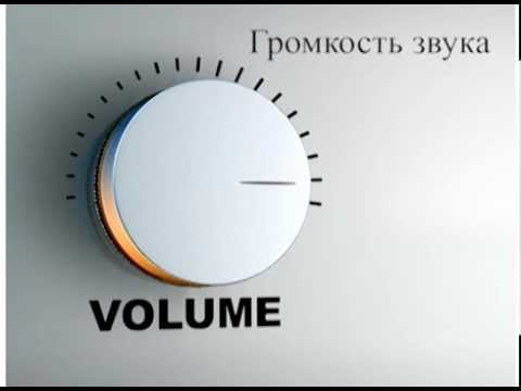 Громкость Звучания В Музыке