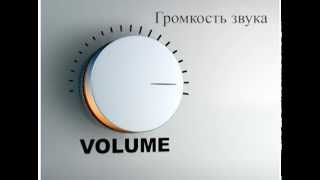 Громкость звука. Теория музыки, Урок 7.