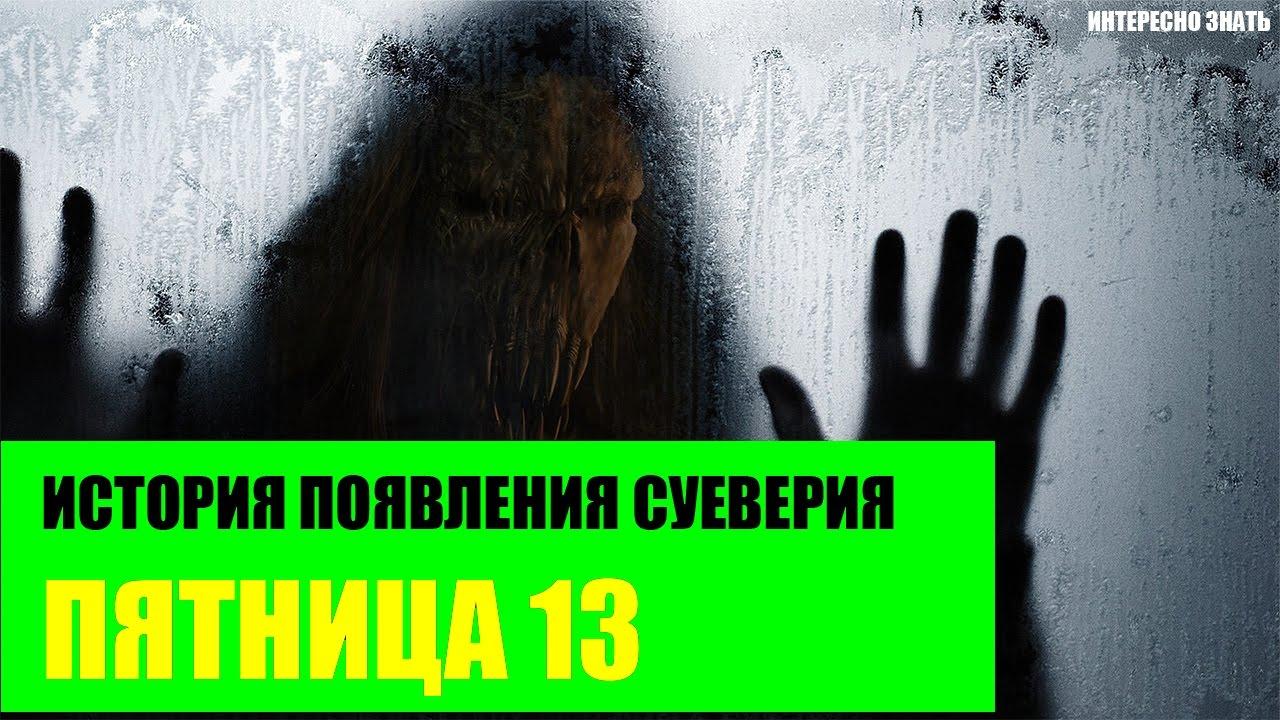 История появления суеверия Пятница 13