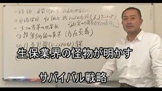 生保業界のカリスマ、五島聡が明かす法人保険営業の極意(オリジナルテキスト販売中)