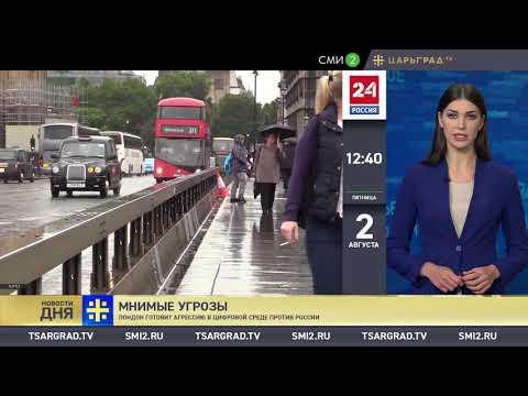 Новости дня (2.08.2019)