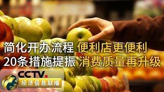 《经济信息联播》 20190828  CCTV财经