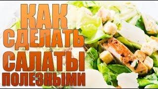 Правильное питание для похудения. Диетические салаты.