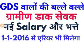 GDS Latest update New Salary, Allowance Indian Post GDS BPM/ABPM Gramin Dak Sevak 7th pay commission