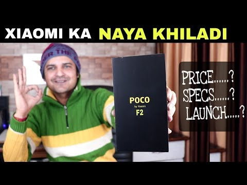Poco F2 Specifications, price and release date in India(Expected) Ye Hona chahiye