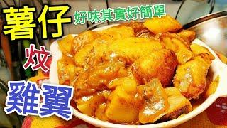 〈 職人吹水〉 薯仔炆雞翼 好味就係咁簡單 Braised Chicken Wings with Potatoes