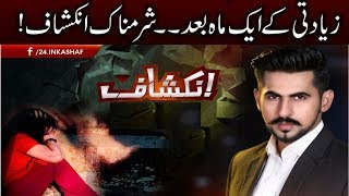 Crimes against women on the rise in Pakistan | Inkshaf | 22 July 2017  | 24 News HD