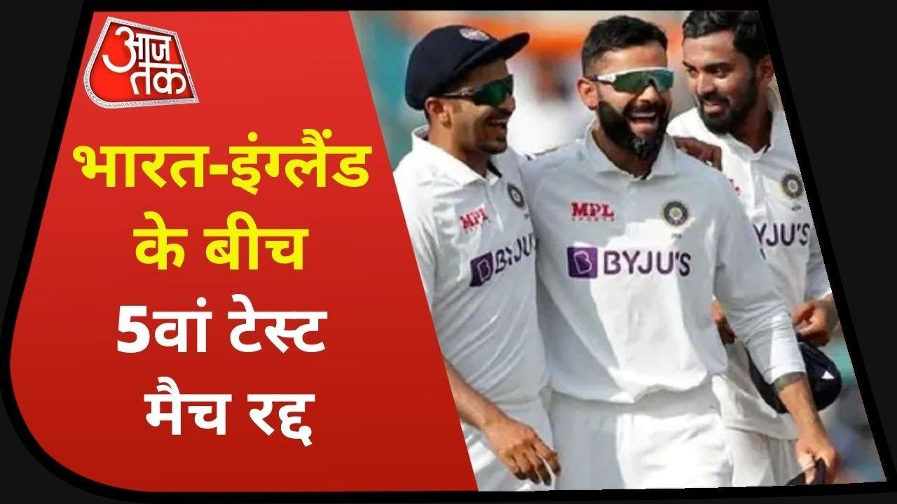 India Vs England 5th Test : Manchester Test मैच हुआ रद्द, India ने 2-1 से जीती सीरीज