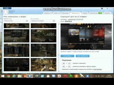 Как узнать где сохраняются скриншоты в warface