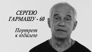 СЕРГЕЮ ГАРМАШУ - 60 (портрет к юбилею)