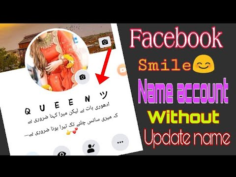 How To Make Smile Name Facebook Account || Facebook Japanese Smile Name Id New Trick 2020