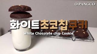 [홈베이킹] 촉촉한쿠키 화이트초코칩쿠키White Cho…
