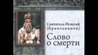 Слово о смерти (Игнатий Брянчанинов) (христианская аудиокнига,христианкая книга,рассказы,Христос)