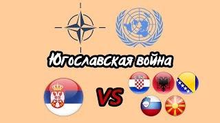 Югославская война (1991-2001)