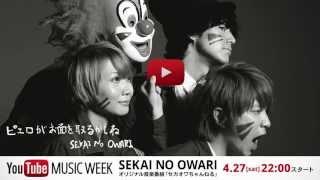 2013年4月27日(土)22:00から配信した「SEKAI NO OWARIのセカオワちゃ...