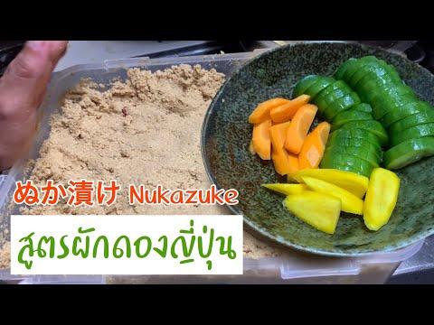 สูตรผักดองญี่ปุ่น ทำยังไงให้อร่อยต้องดู Nukazuke - วันที่ 21 Aug 2019