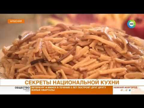 Секреты национальной кухни - армянская Эршта