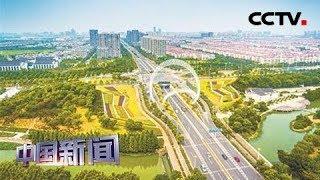 [中国新闻] 国新办吹风会介绍6个新设自贸试验区 | CCTV中文国际