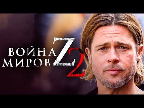 Война миров Z 2 [Обзор] / [Трейлер 2 на русском]