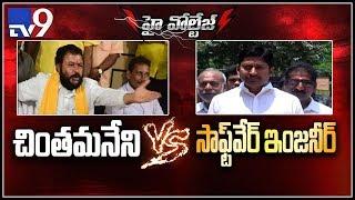 Chintamaneni vs Kotaru, who will win in Denduluru.?  - TV9